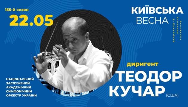 22.05.2019 Міжнародний музичний фестиваль «Київська весна-2019»