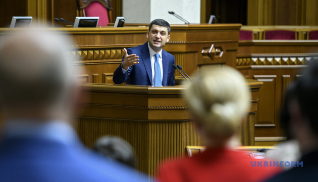 Гройсман просить депутатів об'єднатися й працювати, а не