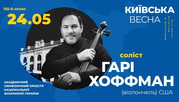 24.05.2019 Міжнародний музичний фестиваль «Київська весна-2019»