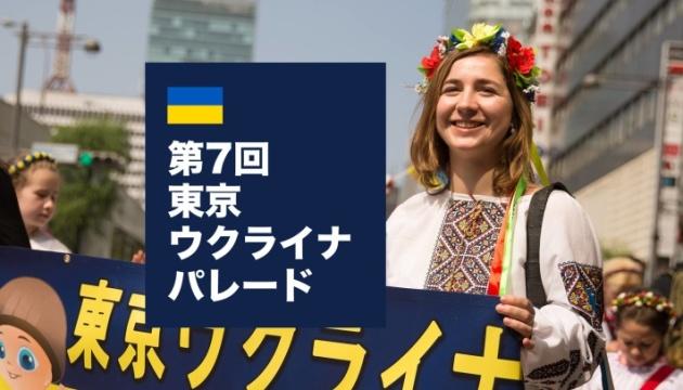 Українці в Японії запрошують на Парад у вишиванках