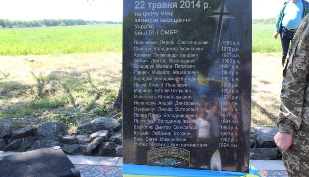 На Донбассе почтили память 18 военных, погибших в бою под Волновахой