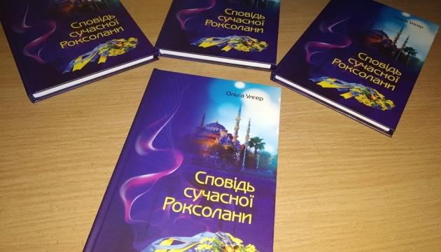 """Українка в Туреччині написала """"Сповідь сучасної Роксолани"""""""
