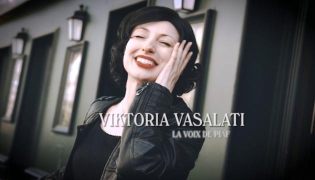 У Парижі відбудеться унікальний концерт «українського голосу» легендарної Піаф