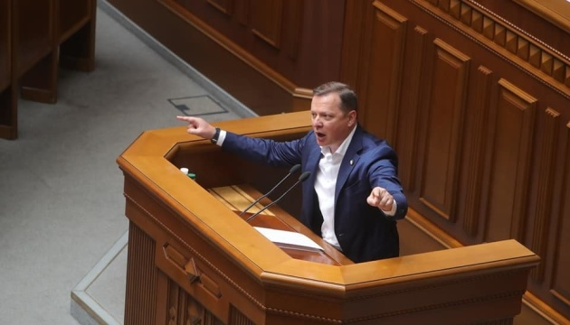Ляшко заявив, що іде в опозицію до Зеленського