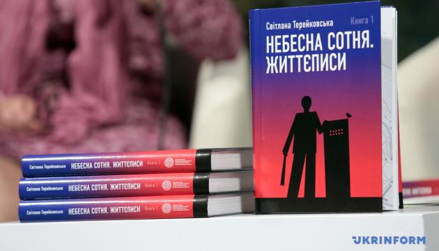 """На """"Книжковому Арсеналі"""" презентували видання про Революцію Гідності"""