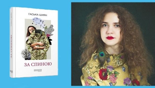 Українка стала першою лауреаткою Літературної премії ЄС