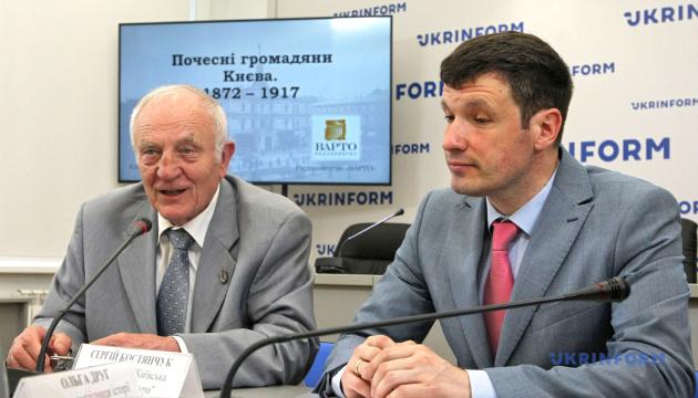 Почесні громадяни Києва: відкриття виставки та презентація книги