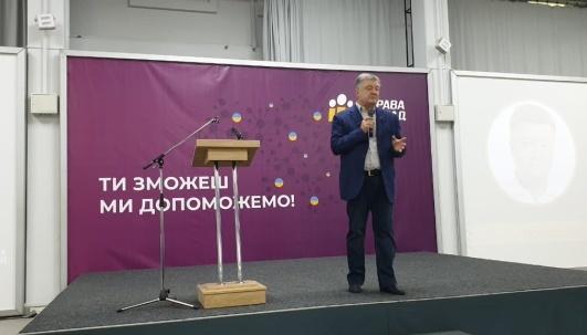 Порошенко анонсировал на 31 мая партийный съезд