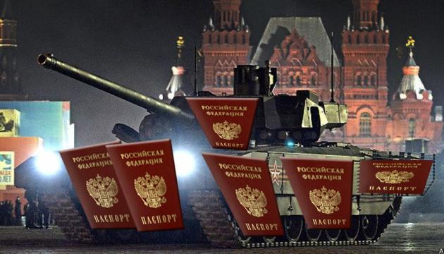 «Паспортні війни» Росії