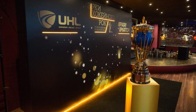 Український хокей вшановує кращих