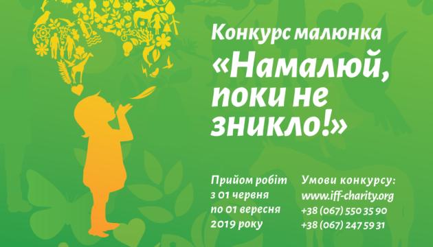 VII Всеукраинский конкурс детского рисунка - «НАРИСУЙ, ПОКА НЕ ИСЧЕЗЛО!»