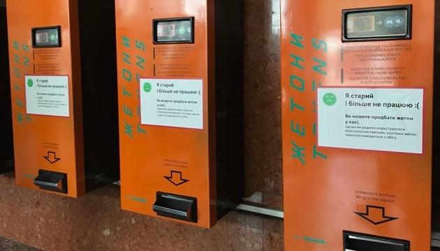 Жетонам у київському метро лишилося 155 днів: автомати продажу відключають