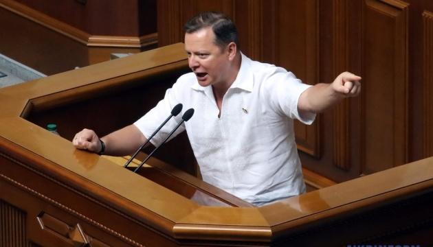 Ляшко каже, що Президент заветував закон про ТСК з процедурою імпічменту
