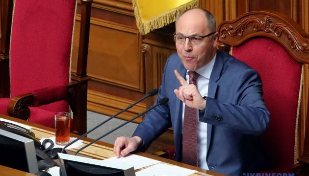 Парубий призывает Зеленского подписать закон о ВСК по процедуре импичмента