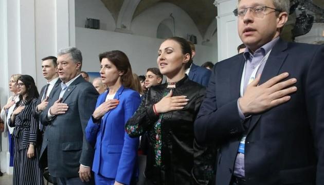У Києві почався з'їзд партії Порошенка