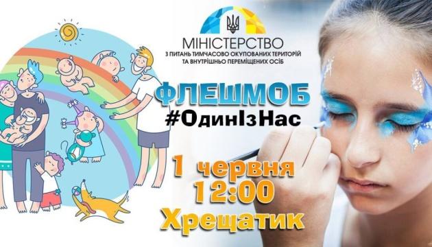 #ОдинІзНас: флешмоб у Києві звернеться до молоді ОРДЛО
