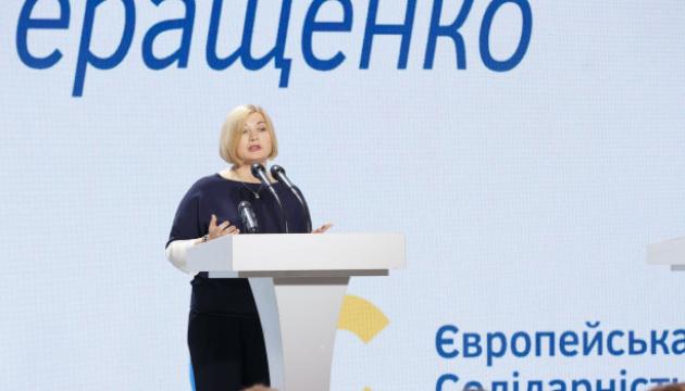 Геращенко: Важливо зупинити новий проект Путіна -