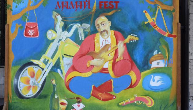 В Каменском стартовал Мамай-Fest