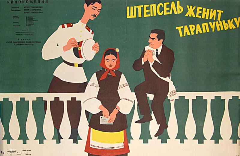Плакат програми Штепсель одружує Тарапуньку