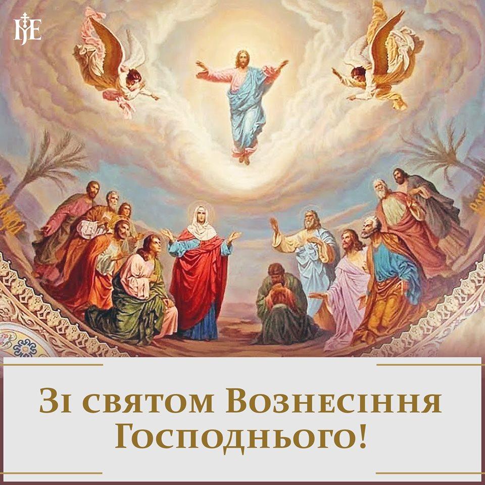 Зі святом Вознесіння Господнього!