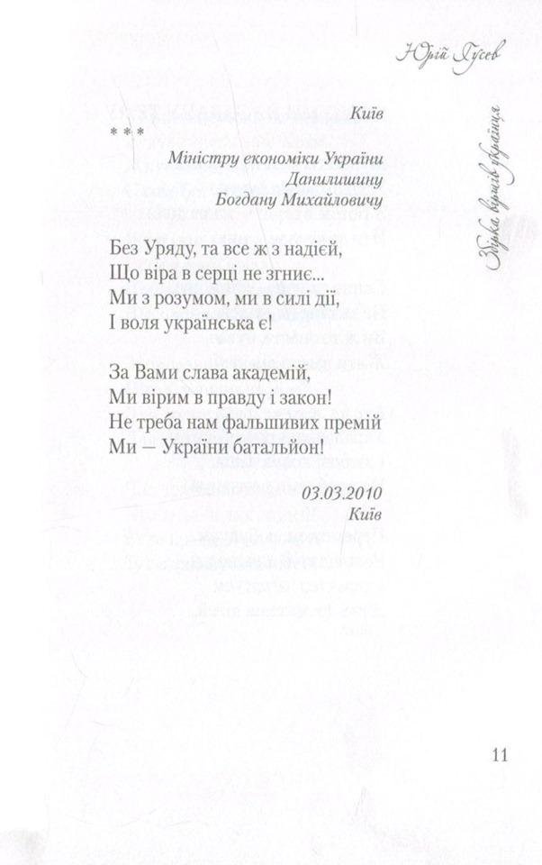 Претендент на посаду голови Херсонської ОДА задекларував поезію