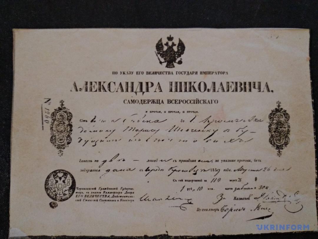 Дорожня грамота Тараса Шевченка