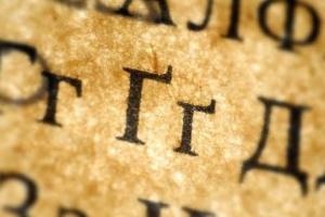 """""""Наукова думка"""" випустила друковану версію нового правопису"""
