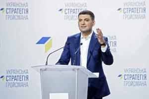 «Украинская стратегия Гройсмана» проводит форум в Мыстецком арсенале