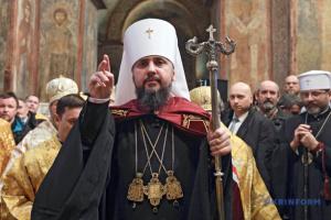 Епифаний поздравил украинцев с Днем отца