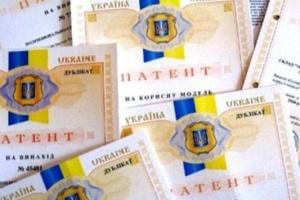 Зареєструвати торговельну марку чи патент в Україні стало дорожче
