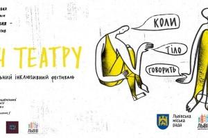 """Во Львове приглашают на камерный фестиваль """"Ночь театра"""""""
