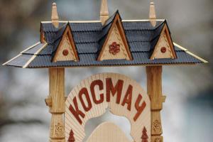 О Космаче создали туристический спецпроект