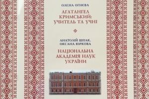 В Українському культурному центрі в Ізраїлі презентують нові видання