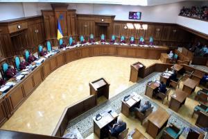 """КСУ визнав конституційним закон """"Про освіту"""" - джерело"""