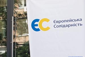 """Євросолідарність вимагає скликати РНБО для оцінки ситуації після """"обнулення"""" Путіна"""