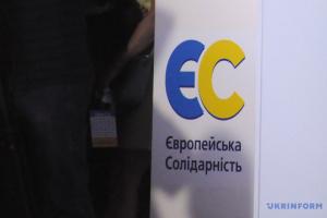 """""""Євросолідарність"""" застерігає місцеві органи влади від участі у реваншистських сценаріях"""