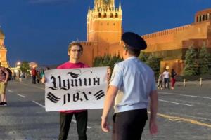 """Російського блогера затримали на Червоній площі з плакатом """"Путін лох"""""""