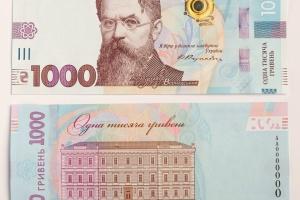 НБУ вводить банкноту в 1000 гривень