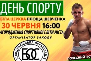 30 червня у Білій Церкві пройде День спорту за участю провідних атлетів України