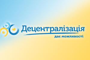 """Закарпатській облраді направили """"історичний"""" перспективний план"""