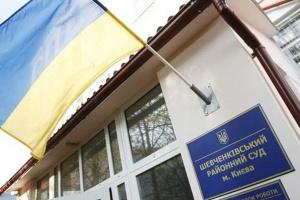 В Шевченковском райсуде ищут взрывчатку