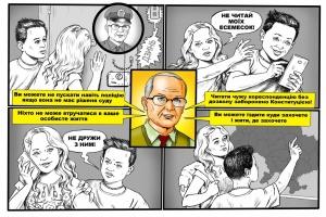 В Україні випустять комікси для дітей про Конституцію