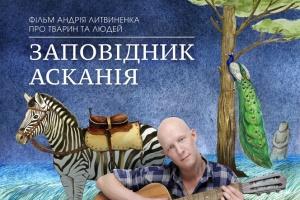 """Документальний фільм """"Заповідник Асканія"""" отримав приз на кінофестивалі в Румунії"""