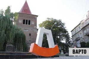 У Дрогобичі відкрили унікальний туристичний об'єкт