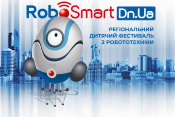 Le festival de la robotique «RoboSmart Dn.Ua» aura lieu dans la région de Donetsk