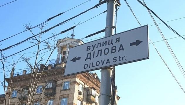 Якщо вашу вулицю перейменували. Інфографіка
