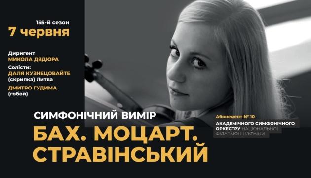 Даля Кузнецовайте (Литва) / Диригент – Микола Дядюра