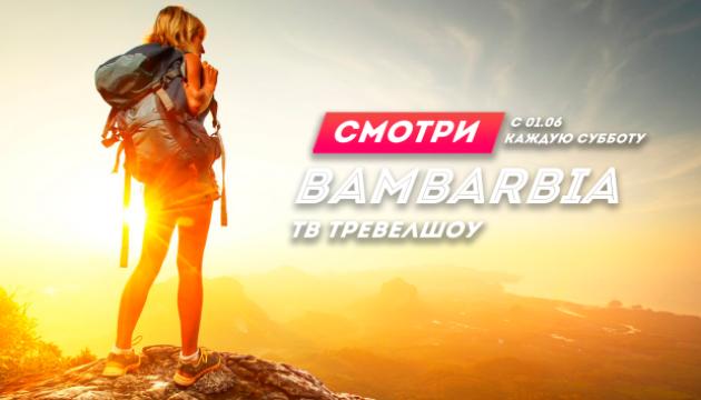 Bambarbia: нове українське тревел-шоу, у якому глядачі можуть виграти тур за мінімальну ціну