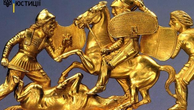 Повернення скіфського золота: рішення Апеляційного суду Амстердама оголосять 16 липня