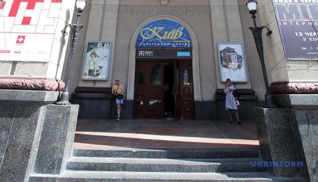 """Полиция опровергает силовой захват кинотеатра """"Киев"""""""